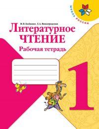 Климанова, Бойкина - Школа России - Рабочая тетрадь