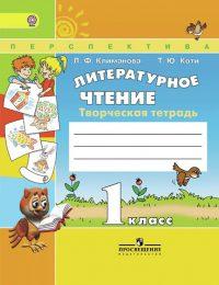 Климанова, Виноградская - Перспектива - Творческая тетрадь