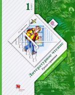 ГДЗ - Литература 1 класс - Начальная школа XXI века - Хрестоматия