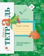 ГДЗ - Литература 1 класс - Начальная школа XXI века - Рабочая тетрадь