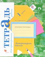 ГДЗ - Литература 1 класс - Начальная школа XXI века - Тетрадь для проверочных работ