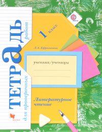 Ефросинина - Начальная школа XXI века - Тетрадь для проверочных работ