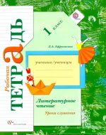 ГДЗ - Литература 1 класс - Начальная школа XXI века - Рабочая тетрадь (уроки слушания)