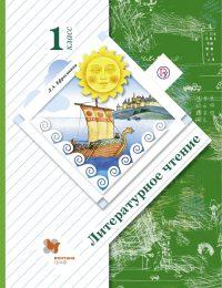 Ефросинина - Начальная школа XXI века - Учебник