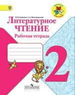 ГДЗ - Литература 2 класс - Школа России - Рабочая тетрадь