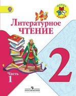 ГДЗ - Литература 2 класс - Школа России - Учебник. Часть 1