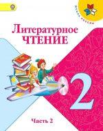 ГДЗ - Литература 2 класс - Школа России - Учебник. Часть 2