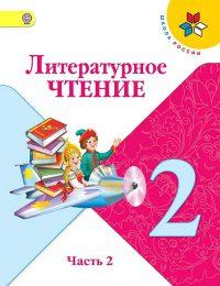 Климанова, Бойкина - Школа России - Учебник. Часть 2
