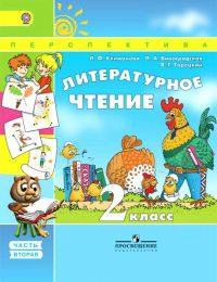 Климанова, Виноградская - Перспектива - Учебник. Часть 2