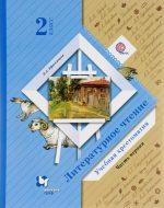 ГДЗ - Литература 2 класс - Начальная школа XXI века - Хрестоматия. Часть 1
