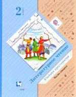 ГДЗ - Литература 2 класс - Начальная школа XXI века - Хрестоматия. Часть 2