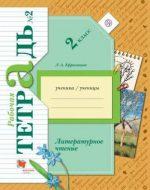 ГДЗ - Литература 2 класс - Начальная школа XXI века - Рабочая тетрадь. Часть 2
