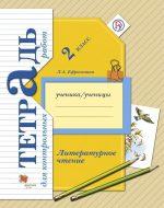 ГДЗ - Литература 2 класс - Начальная школа XXI века - Тетрадь для контрольных работ