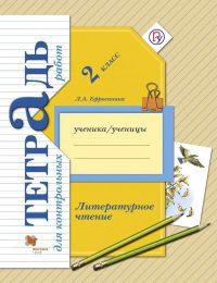 Ефросинина - Начальная школа XXI века - Тетрадь для контрольных работ