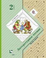 ГДЗ - Литература 2 класс - Начальная школа XXI века - Учебник. Часть 1