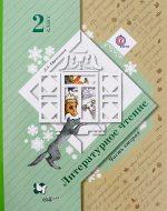 ГДЗ - Литература 2 класс - Начальная школа XXI века - Учебник. Часть 2
