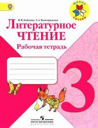 Климанова, Горецкий - Школа России - Рабочая тетрадь