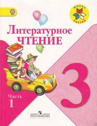 Климанова, Горецкий - Школа России - Учебник. Часть 1
