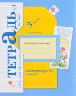 ГДЗ - Литература 3 класс - Начальная школа XXI века - Тетрадь для контрольных работ. Часть 1