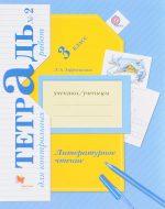 ГДЗ - Литература 3 класс - Начальная школа XXI века - Тетрадь для контрольных работ. Часть 2
