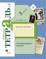 ГДЗ - Литература 3 класс - Начальная школа XXI века - Рабочая тетрадь. Часть 1