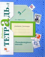 ГДЗ - Литература 3 класс - Начальная школа XXI века - Рабочая тетрадь. Часть 2