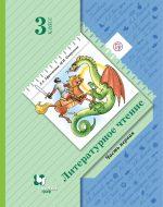 ГДЗ - Литература 3 класс - Начальная школа XXI века - Учебник. Часть 1