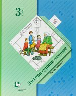 ГДЗ - Литература 3 класс - Начальная школа XXI века - Учебник. Часть 2