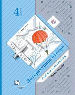 ГДЗ - Литература 4 класс - Начальная школа XXI века - Хрестоматия. Часть 2