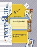 ГДЗ - Литература 4 класс - Начальная школа XXI века - Тетрадь для контрольных работ. Часть 1