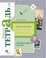 ГДЗ - Литература 4 класс - Начальная школа XXI века - Рабочая тетрадь. Часть 1