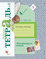 ГДЗ - Литература 4 класс - Начальная школа XXI века - Рабочая тетрадь. Часть 2