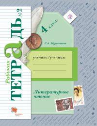 Ефросинина - Начальная школа XXI века - Рабочая тетрадь. Часть 2