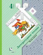 ГДЗ - Литература 4 класс - Начальная школа XXI века - Учебник. Часть 1