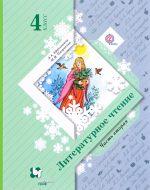 ГДЗ - Литература 4 класс - Начальная школа XXI века - Учебник. Часть 2