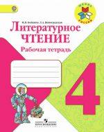 ГДЗ - Литература 4 класс - Школа России - Рабочая тетрадь