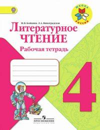Климанова, Бойкина, Виноградская - Школа России - Рабочая тетрадь