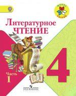 ГДЗ - Литература 4 класс - Школа России - Учебник. Часть 1