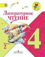 ГДЗ - Литература 4 класс - Школа России - Учебник. Часть 2