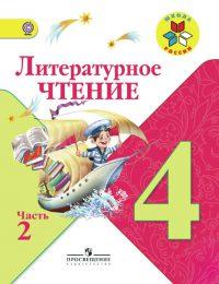 Климанова, Бойкина, Виноградская - Школа России - Учебник. Часть 2