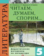 ГДЗ - Литература 5 класс - Литература - Дидактические материалы