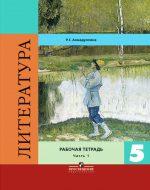 ГДЗ - Литература 5 класс - Литература - Рабочая тетрадь. Часть 1