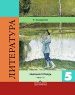 ГДЗ - Литература 5 класс - Литература - Рабочая тетрадь. Часть 2