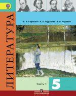 ГДЗ - Литература 5 класс - Литература - Учебник. Часть 1