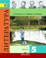 ГДЗ - Литература 5 класс - Литература - Учебник. Часть 2