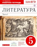 ГДЗ - Литература 5 класс - Вертикаль - Рабочая тетрадь. Часть 1
