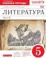 ГДЗ - Литература 5 класс - Вертикаль - Рабочая тетрадь. Часть 2