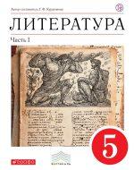 ГДЗ - Литература 5 класс - Вертикаль - Учебник. Часть 1