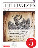 ГДЗ - Литература 5 класс - Вертикаль - Учебник. Часть 2