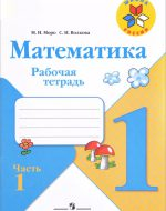 ГДЗ - Математика 1 класс - Школа России - Рабочая тетрадь. Часть 1